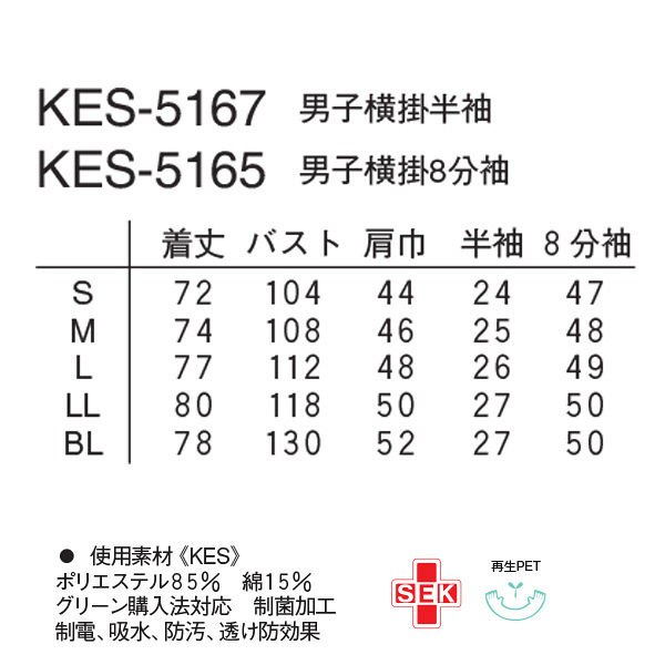 ナガイレーベン 男子横掛半袖 (医務衣 ケーシージャケット) 医療白衣 ホワイト S KES-5167
