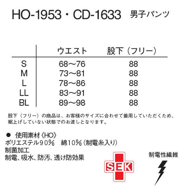 ナガイレーベン 男子パンツ ホワイト S HO-1953 (取寄品)