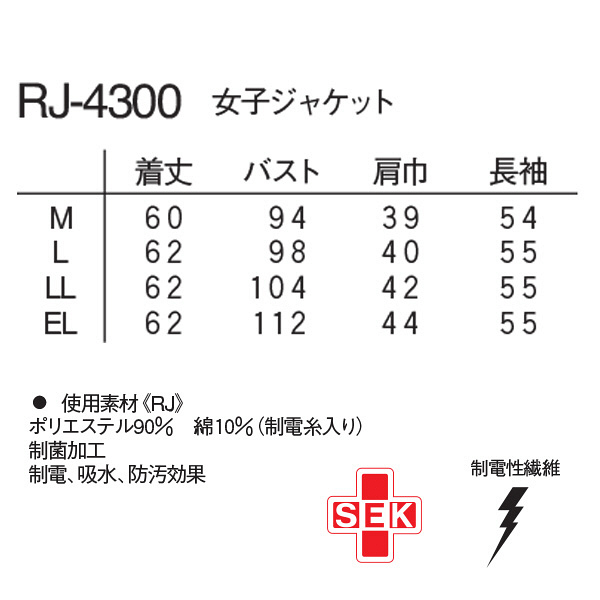 NAGAILEBEN(ナガイレーベン) ジャケット ネイビー LL RJ-4300 1枚 (取寄品)