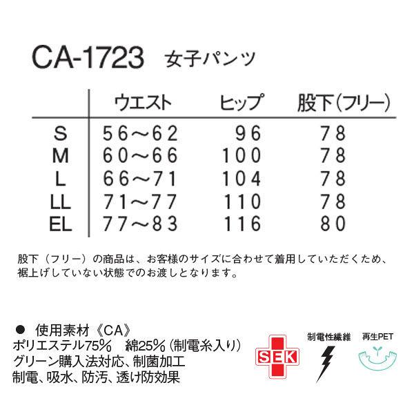ナガイレーベン レディスパンツ CA-1723 ピンク M (取寄品)