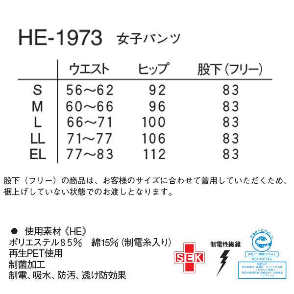 ナガイレーベン レディスパンツ ブルー EL HE1973 1枚 (取寄品)