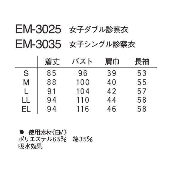 ナガイレーベン 女子ダブル診察衣 長袖 ホワイト LL EM3025 (取寄品)