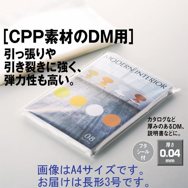 シール付CPP袋 長形3号 1000枚