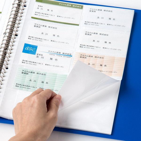 アスクル 名刺用ポケット A4 30穴両面タイプ 200枚 名刺ファイル用ポケット