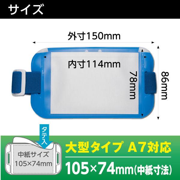 ソニック 腕章名札 青 NF-719-B 1箱(10枚入)