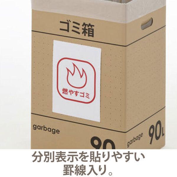 シンプルダンボールゴミ箱45L 15枚入