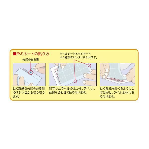 ニチバン マイタック(R)ラミネートインデックス 特大(40×34mm) 赤 ML-234R