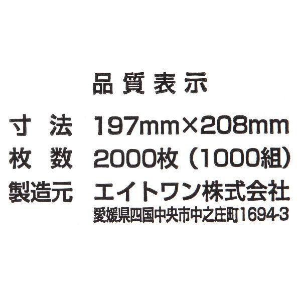 詰替え・ハーフサイズ  1000組