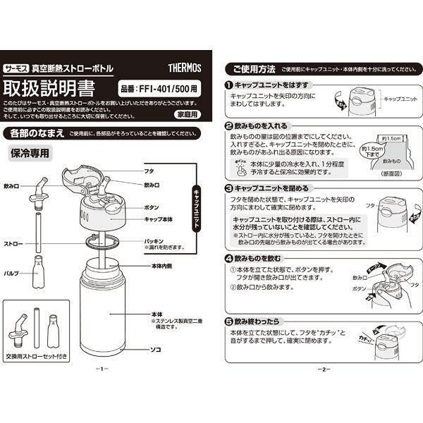 真空断熱ストローボトル500ml BR