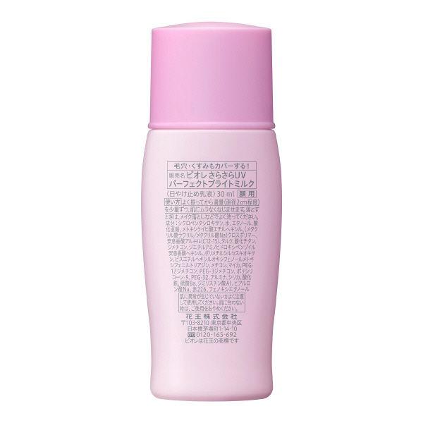 ビオレ UVパーフェクトブライトミルク