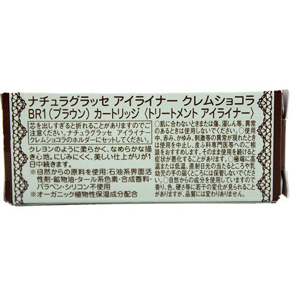 アイライナークレムショコラ詰替茶1