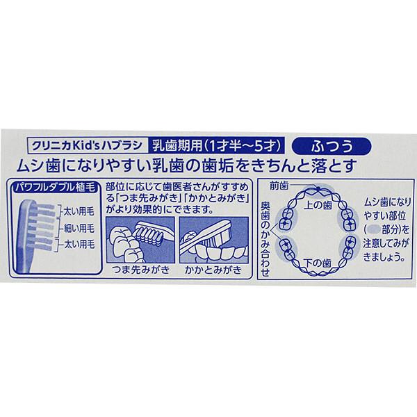 クリニカKids 乳歯期用 6本