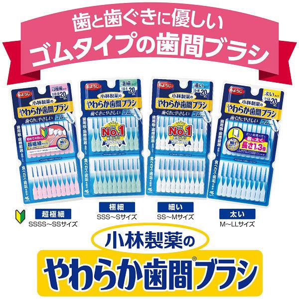 やわらか歯間ブラシ M~L 20本
