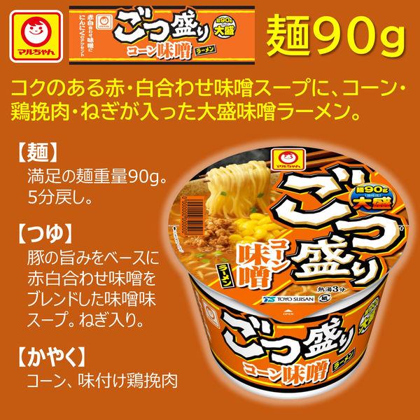 マルちゃんごつ盛りコーン味噌ラーメン3食