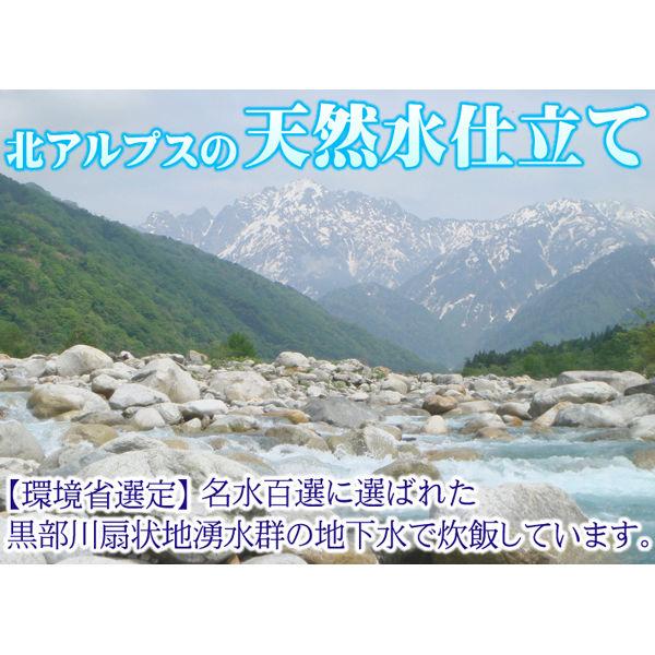 ふんわりごはん富山こしひかり 24食