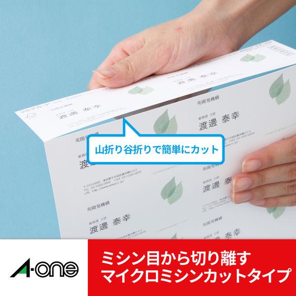 エーワン マルチカード 名刺用紙 キャッシュカード 2つ折横開き ミシン目 プリンタ兼用 マット紙 白 標準 A4 10面 1袋(100シート入) 51166