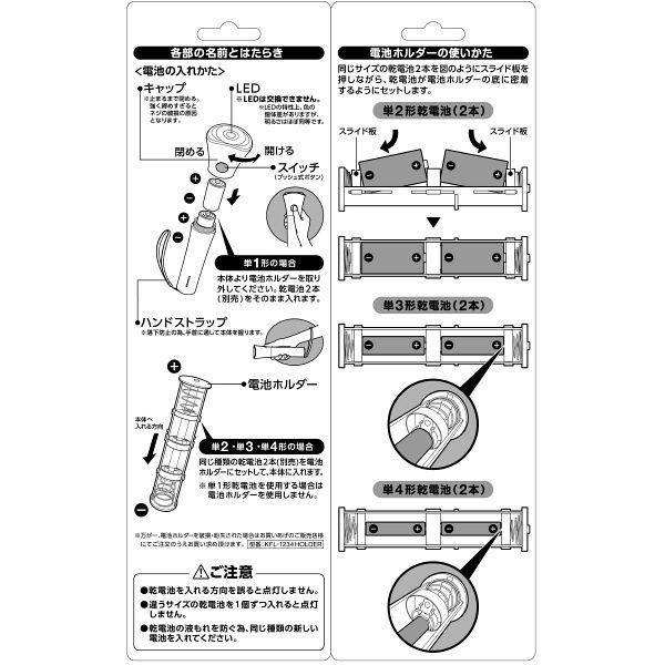 東芝 LED懐中電灯 KFL-1234