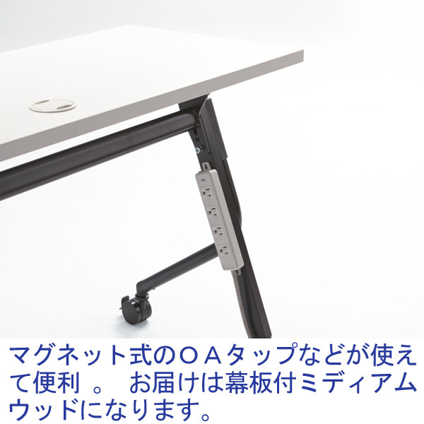プラス フラップOAテーブル幕板付