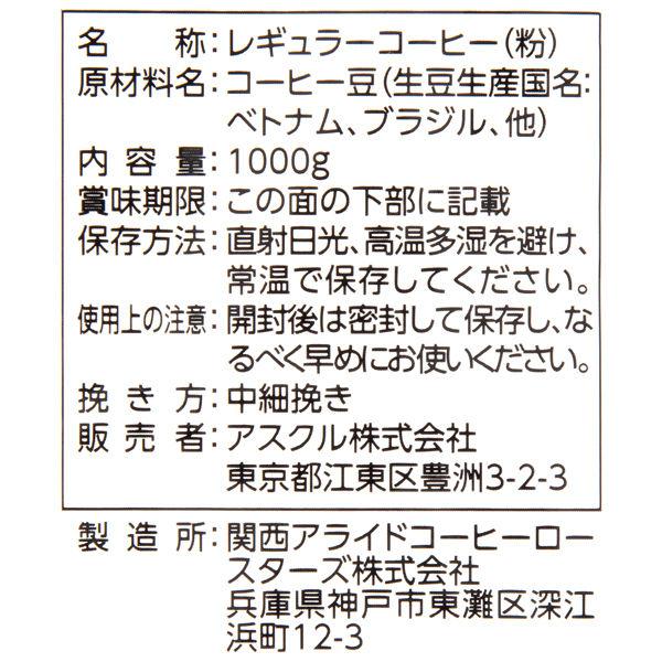 和みのマイルドブレンドコーヒー1kg×4