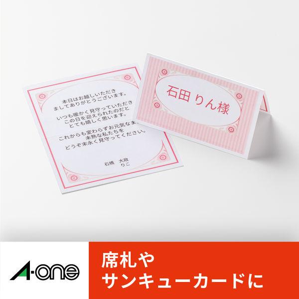 エーワン マルチカード 名刺用紙 ショップカード 2つ折り縦開き ミシン目 プリンタ兼用 マット紙 白 標準 A4 4面 1袋(10シート入) 51079
