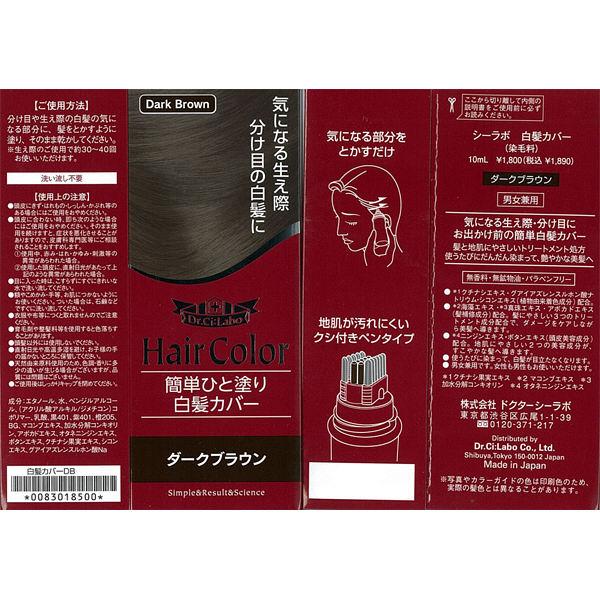 シーラボ 簡単ひと塗り白髪カバー 茶