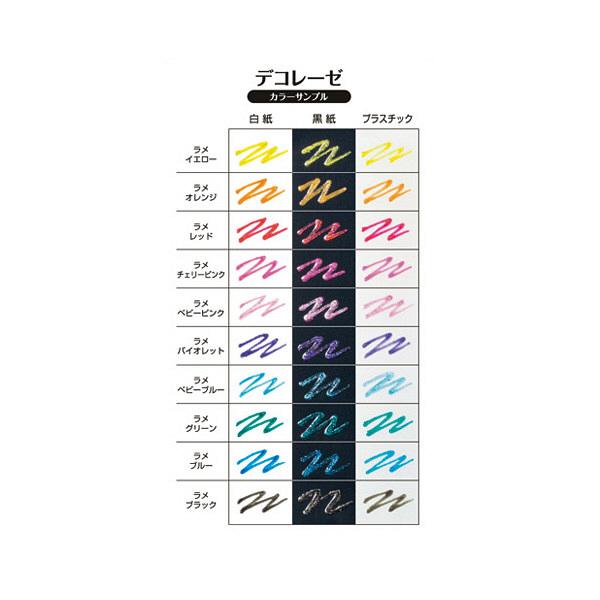 デコレーゼ 5色入 スパイス(直送品)