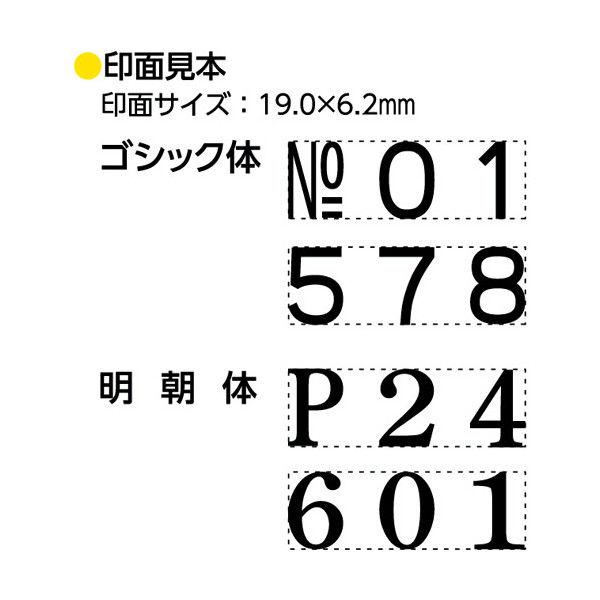 シヤチハタ ページナンバースタンプ ゴシック GNR-32G/H (直送品)