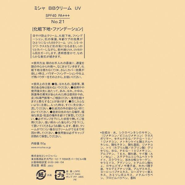 ミシャ BBクリームUV No.21