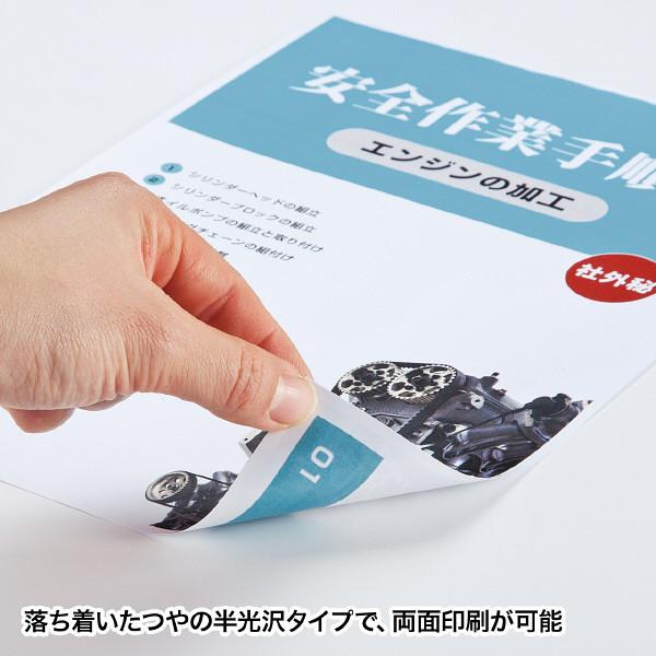 カラーレーザー用 耐水紙・中厚 A4