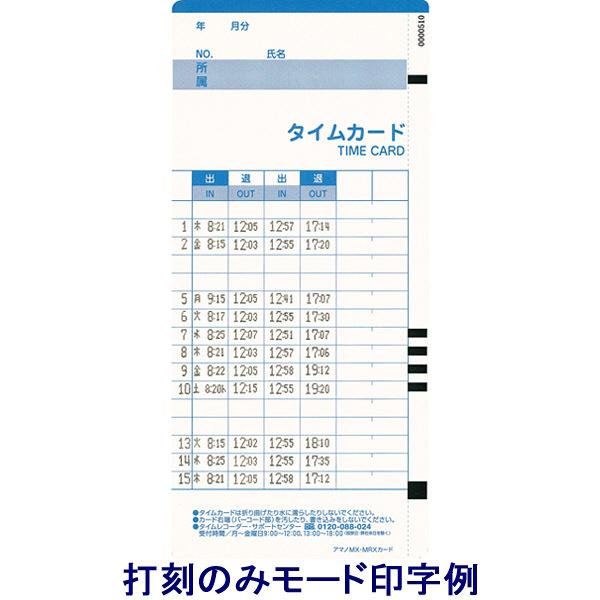 アマノ タイムレコーダー MX-100