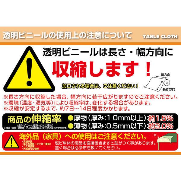 明和グラビア 3点機能付 透明ビニールテーブルマット 90cm×150cm KMGK-9015 1枚