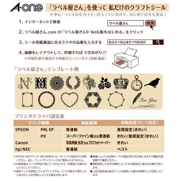 エーワン 手作りクラフトシール 楕円型 29659 1袋(5シート入) (取寄品)