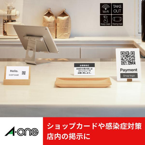 エーワン マルチカード POP・プライスカード用 ミシン目 プリンタ兼用 マット紙 白 標準 A4 40面 1袋(10シート入) 51571(取寄品)