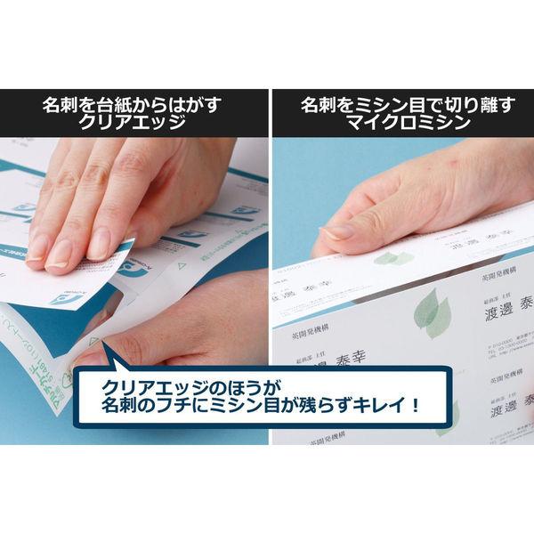 エーワン マルチカード 名刺用紙 フチまで印刷 クリアエッジ 片面 インクジェット フォト印画紙 白 標準 A4 10面 1袋(5シート入)51632(取寄品)