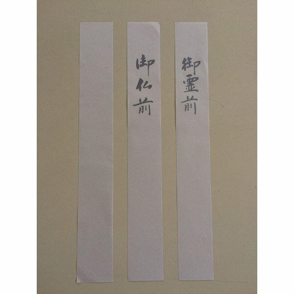 瑞雲 塗箱 10把入 日本香堂