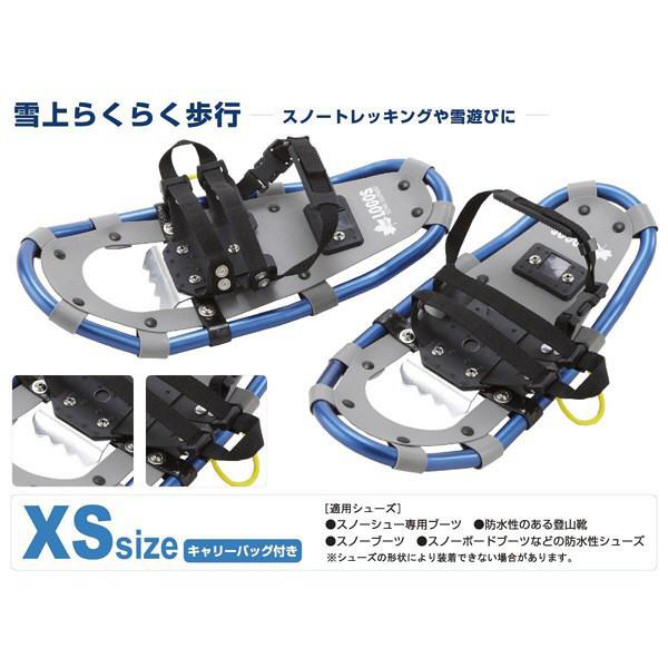 ロゴス スノーシュー XS 1セット