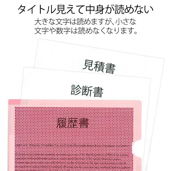カモフラージュホルダーA4 ピンク 5枚