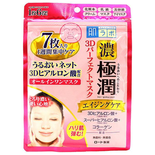 肌研極潤ヒアルロン液+3Dマスクセット
