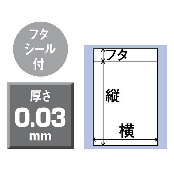 シール付OPP袋 長形3号 5000枚