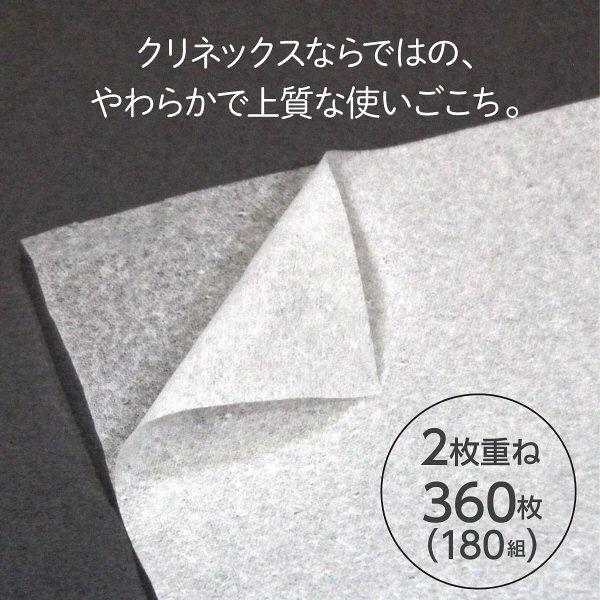 クリネックス 5箱パック 北欧デザイン