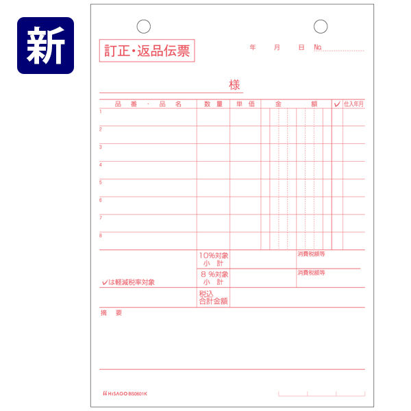 ヒサゴ 訂正・返品伝票(B6) BS0601 1袋(10冊入)
