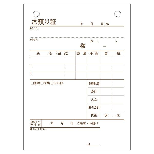 ヒサゴ お預り証(A6) BS1501 1袋(10冊入)