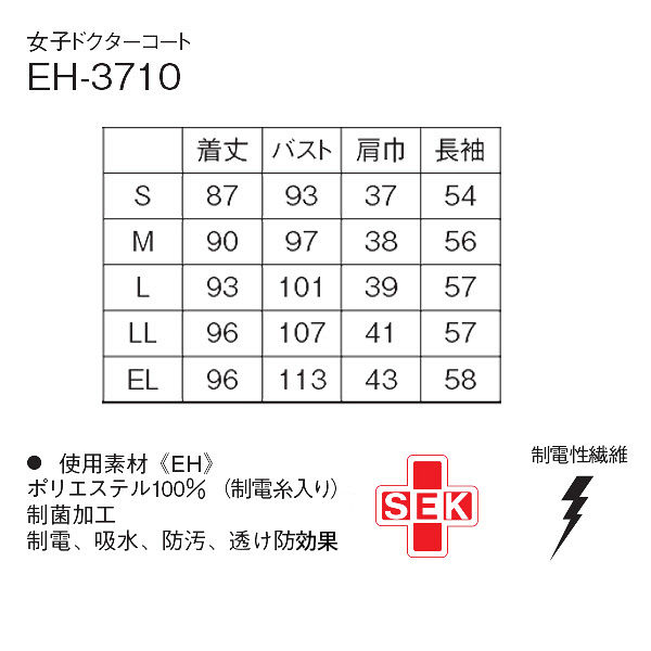 【メーカーカタログ】ナガイレーベン 女子ドクターコート  ホワイト  EL EH-3710 1枚  (取寄品)