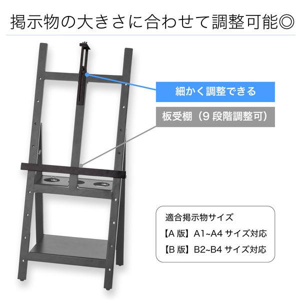 転倒防止 木製イーゼル Mサイズ