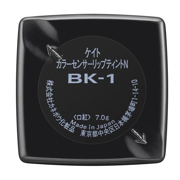 ケイト CSリップティントN BK-1