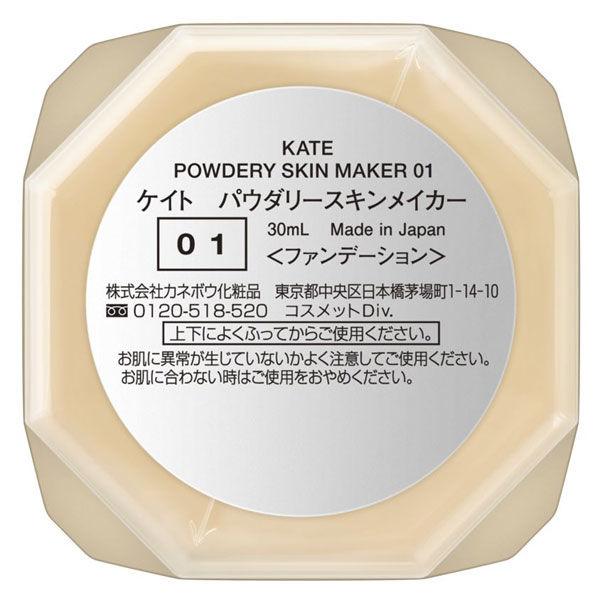 ケイト パウダリースキンメイカー 01