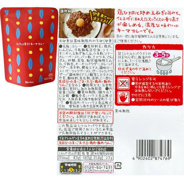 バターチキン+ほぐし牛肉+キーマ6食