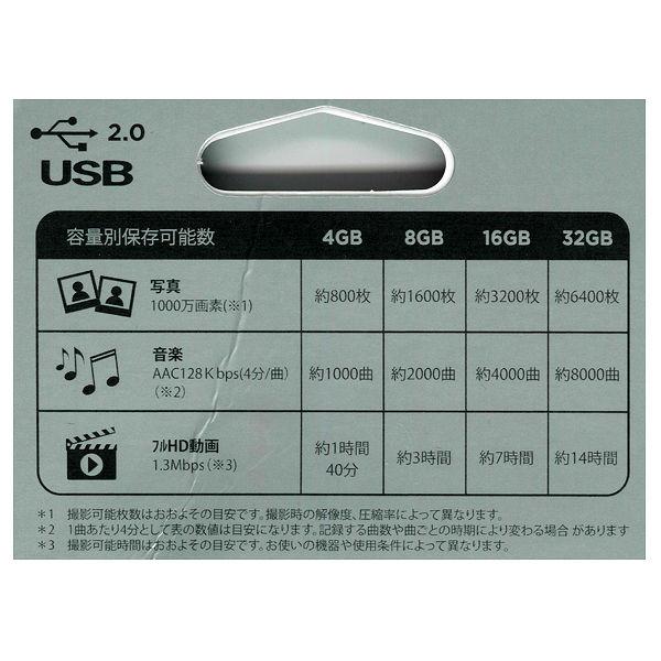スライド式USBメモリー 16GB
