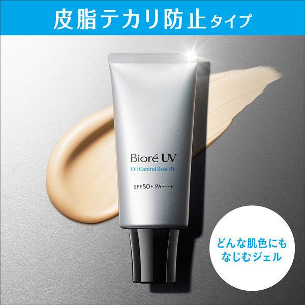 ビオレ 化粧下地UV 皮脂テカリ防止