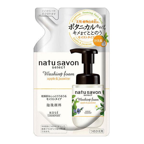 ナチュサボン 洗顔&クレンジングセット